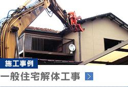 【施工事例】 一般住宅解体工事