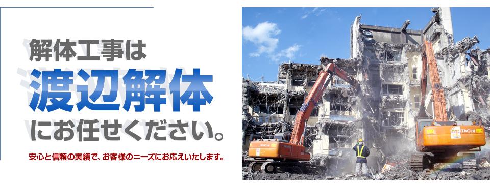 解体工事は渡辺解体にお任せください 安心と信頼の実績で、お客様のニーズにお応えいたします。